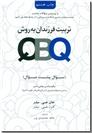 خرید کتاب تربیت فرزندان به روش سوال پشت سوال از: www.ashja.com - کتابسرای اشجع