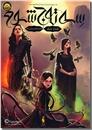 خرید کتاب سه تاج شوم از: www.ashja.com - کتابسرای اشجع