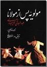 خرید کتاب مولویه پس از مولانا از: www.ashja.com - کتابسرای اشجع