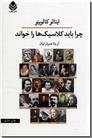 خرید کتاب چرا باید کلاسیک ها را خواند از: www.ashja.com - کتابسرای اشجع