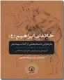 خرید کتاب خاندان ابراهیم (ع) از: www.ashja.com - کتابسرای اشجع