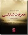 خرید کتاب معرفت شناسی از: www.ashja.com - کتابسرای اشجع