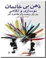 خرید کتاب ذهن بی خانمان از: www.ashja.com - کتابسرای اشجع