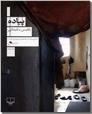 خرید کتاب پیاده از: www.ashja.com - کتابسرای اشجع