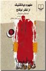 خرید کتاب مفهوم دیالکتیک از نظر لوکاچ از: www.ashja.com - کتابسرای اشجع