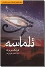 خرید کتاب تلماسه از: www.ashja.com - کتابسرای اشجع