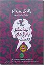 خرید کتاب الهه عشق با بال های کاغذی از: www.ashja.com - کتابسرای اشجع