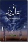 خرید کتاب عالم ذر از: www.ashja.com - کتابسرای اشجع