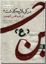 خرید کتاب در کربلا چه گذشت از: www.ashja.com - کتابسرای اشجع