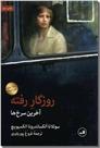 خرید کتاب روزگار رفته از: www.ashja.com - کتابسرای اشجع