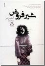 خرید کتاب شیر فروش از: www.ashja.com - کتابسرای اشجع