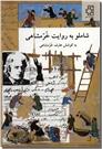 خرید کتاب شاملو به روایت خرمشاهی از: www.ashja.com - کتابسرای اشجع