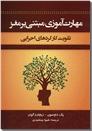 خرید کتاب مهارت آموزی مبتنی بر مغز از: www.ashja.com - کتابسرای اشجع