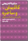 خرید کتاب کالیبان و ساحره از: www.ashja.com - کتابسرای اشجع