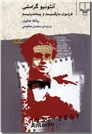 خرید کتاب آنتونیو گرامشی از: www.ashja.com - کتابسرای اشجع