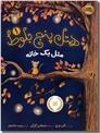 خرید کتاب هتل پنج بلوط 1 از: www.ashja.com - کتابسرای اشجع