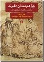 خرید کتاب چرا هنرمندان فقیرند از: www.ashja.com - کتابسرای اشجع