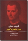 خرید کتاب شهریار منجی از: www.ashja.com - کتابسرای اشجع