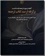 خرید کتاب آنچه در مورد ترجمه باید دانست از: www.ashja.com - کتابسرای اشجع
