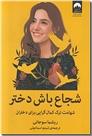 خرید کتاب شجاع باش دختر از: www.ashja.com - کتابسرای اشجع