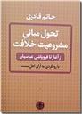 خرید کتاب تحول مبانی مشروعیت خلافت از: www.ashja.com - کتابسرای اشجع