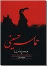 خرید کتاب حماسه حسینی 2 از: www.ashja.com - کتابسرای اشجع