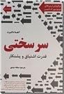 خرید کتاب سرسختی از: www.ashja.com - کتابسرای اشجع