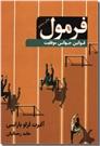 خرید کتاب فرمول قوانین جهانی موفقیت از: www.ashja.com - کتابسرای اشجع