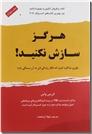 خرید کتاب هرگز سازش نکنید از: www.ashja.com - کتابسرای اشجع