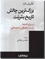 خرید کتاب بزرگ ترین چالش تاریخ بشریت از: www.ashja.com - کتابسرای اشجع