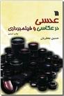 خرید کتاب عدسی در عکاسی و فیلم برداری از: www.ashja.com - کتابسرای اشجع
