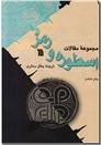 خرید کتاب اسطوره و رمز از: www.ashja.com - کتابسرای اشجع