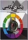 خرید کتاب رنگ در عکاسی از: www.ashja.com - کتابسرای اشجع