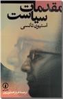 خرید کتاب مقدمات سیاست از: www.ashja.com - کتابسرای اشجع