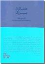 خرید کتاب متفکران بزرگ از: www.ashja.com - کتابسرای اشجع
