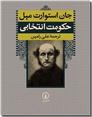 خرید کتاب حکومت انتخابی از: www.ashja.com - کتابسرای اشجع