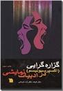خرید کتاب گزاره گرایی در ادبیات نمایشی از: www.ashja.com - کتابسرای اشجع
