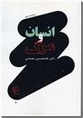 خرید کتاب انسان و مرگ از: www.ashja.com - کتابسرای اشجع