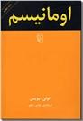 خرید کتاب اومانیسم از: www.ashja.com - کتابسرای اشجع