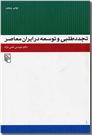خرید کتاب تجددطلبی و توسعه در ایران معاصر از: www.ashja.com - کتابسرای اشجع
