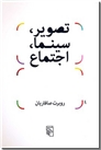 خرید کتاب تصویر، سینما، اجتماع از: www.ashja.com - کتابسرای اشجع