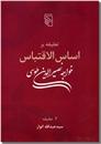 خرید کتاب تعلیقه بر اساس الاقتباس نصیرالدین طوسی -2جلدی از: www.ashja.com - کتابسرای اشجع