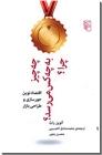 خرید کتاب چه چیز به چه کس می رسد چرا از: www.ashja.com - کتابسرای اشجع