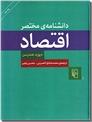 خرید کتاب دانشنامه مختصر اقتصاد از: www.ashja.com - کتابسرای اشجع