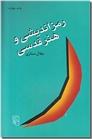 خرید کتاب رمزاندیشی و هنر قدسی از: www.ashja.com - کتابسرای اشجع
