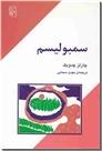 خرید کتاب سمبولیسم از: www.ashja.com - کتابسرای اشجع