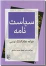 خرید کتاب سیاست نامه - سیاستنامه از: www.ashja.com - کتابسرای اشجع