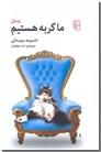 خرید کتاب ما گربه هستیم از: www.ashja.com - کتابسرای اشجع