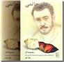 خرید کتاب مجموعه آثار علی حاتمی - 2 جلدی از: www.ashja.com - کتابسرای اشجع
