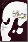 خرید کتاب مطالعاتی در آثار جامعه شناسان کلاسیک - 2 جلدی از: www.ashja.com - کتابسرای اشجع